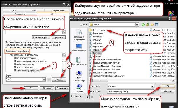 Звуковая схема | ВКонтакте