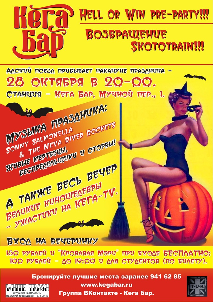 28.10 Hell or Win party!!!