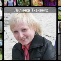 Лиля Ткаченко, 12 марта 1987, Харьков, id172594208