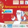 Офис Деда Мороза