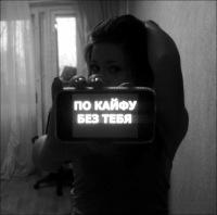 Алёна Руднева, 21 ноября , Богучар, id136492427