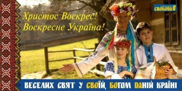 Центральные телеканалы отказались размещать поздравления Тимошенко, Яценюка и Тягнибока с Пасхой - Цензор.НЕТ 2144