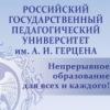 Дополнительное образование в РГПУ им.А.И.ГЕРЦЕНА