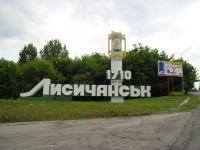 Братаны Лисичанск, 22 апреля 1984, Лисичанск, id158493040