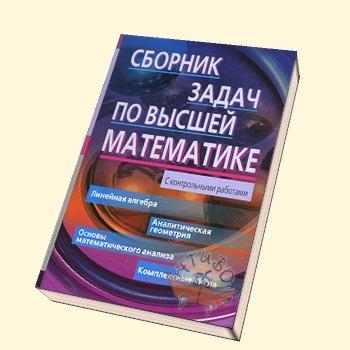 Задачник письменный 1 курс