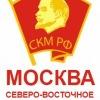 Северо-Восточное Окружное Отделение СКМРФ (СВАО)