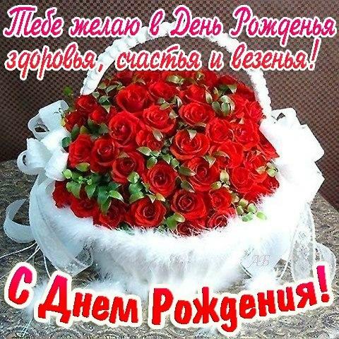 С днем рождения жена поздравления
