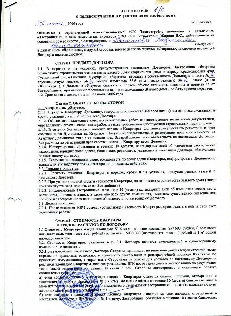 Договор участия в долевом строительстве реферат 7999