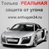 АНТИУГОН34
