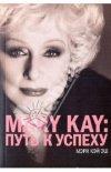 Mary Kay Барнаул, № Бизнес-Группы 11972
