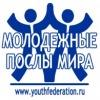 Международное движение Молодёжных послов мира