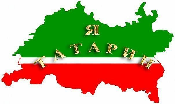 Обращение писателей Татарстана к татарскому народу в связи с