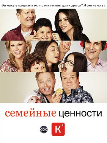 Американская семейка 1-5 сезон 1-13 серия Кубик в Кубе | Modern Family