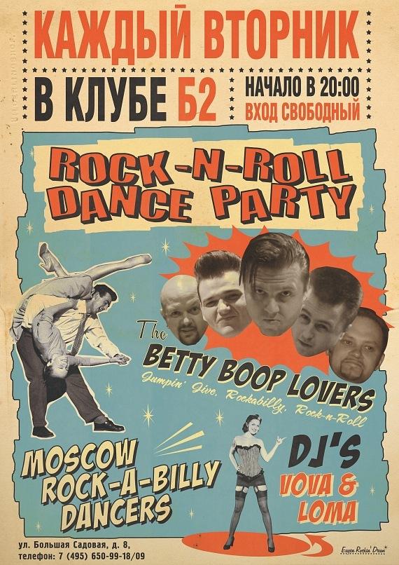 """ROCK-N-ROLL DANCE PARTY"" по ВТОРНИКАМ в клубе Б2"