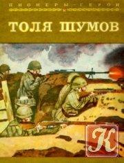 Толик Шумов, id86800305