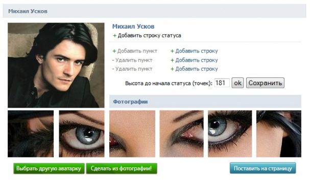 Как сделать себе фотостатус вконтакте - РусАвто такси