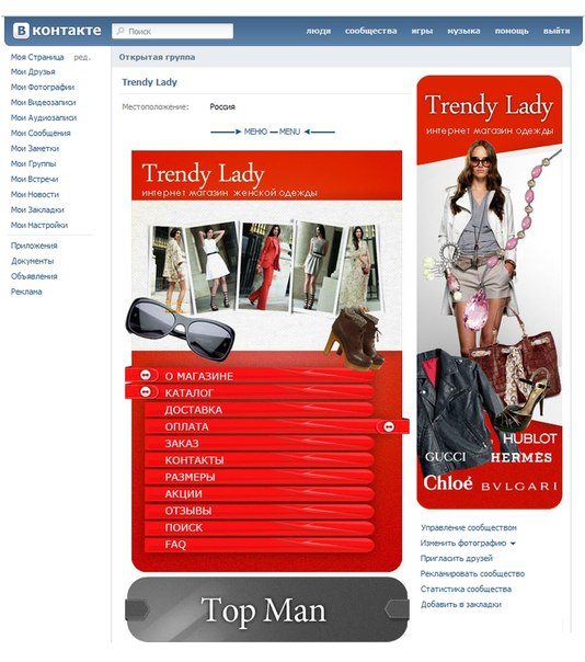 Интернет Магазин Одежды Вконтакте