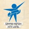 "Центр Карьеры НТУ ""ХПИ"""