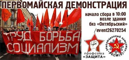 революционный комсомол РКСМ(б) первомайская демонстрация