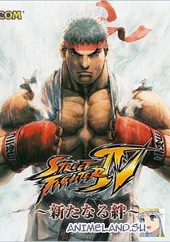 Street Fighter IV: Arata Naru Kizuna Legendado