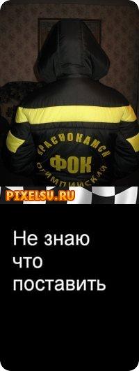 Alex Kozak, 3 февраля , Краснокамск, id35173356