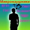 МИКРОНАУШНИКИ Вологда