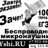 mikronaushnik_prokat_vologda