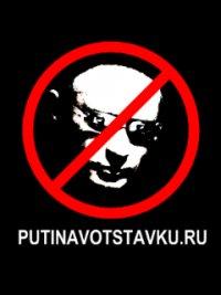 Putinvotstavku ru