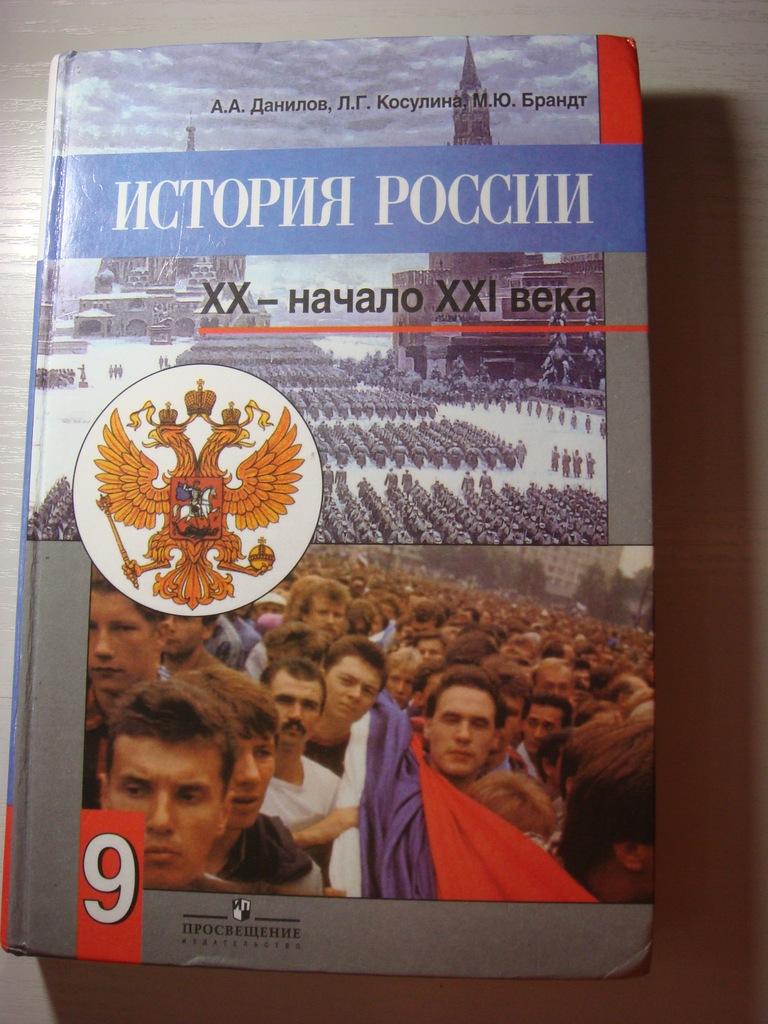 Гдз к учебнику по истории 9 класс данилов история россии учебник