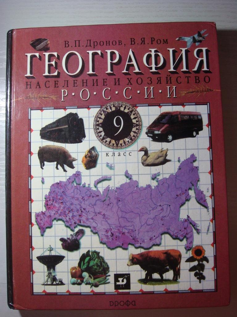 8 природа география россии учебник гдз класс