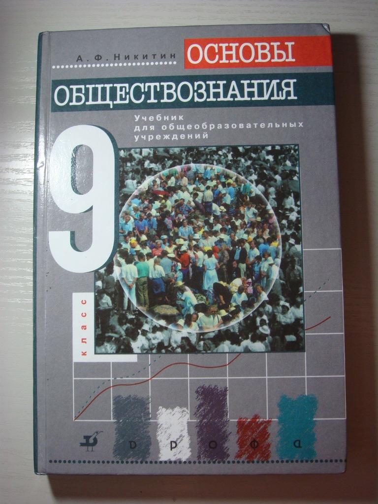Решебник по Обществознанию для 6 класса А.И. Кравченко