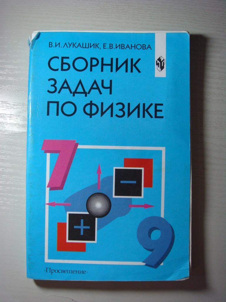 Гдз на Сборник Задач по Физике Лукашик Иванова