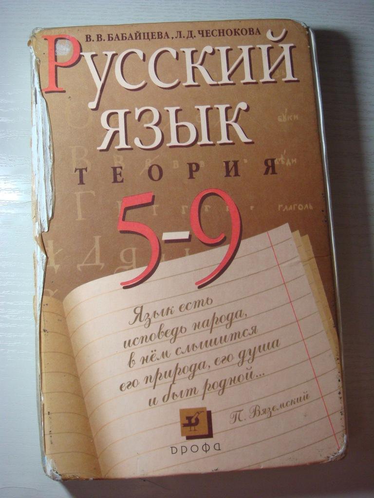 Ответ на упражнение 327 - гдз русский язык 5 класс бабайцева