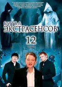 Битва экстрасенсов (12 сезон / 4 серия)