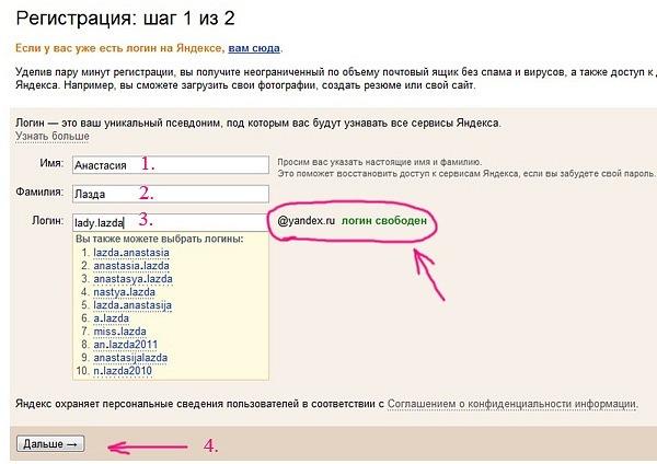 Восстановление пароля яндекс.