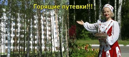 горящие путёвки санатории белоруссии с лечением