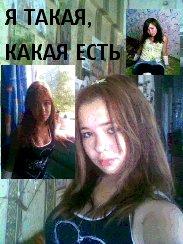 Лена Артеменка, 26 февраля 1993, Кондрово, id78067804