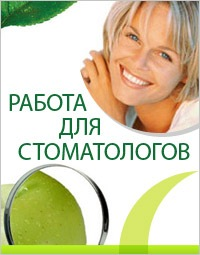 Stomjob ru работа для стоматологов