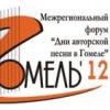 Х Фестиваль авторской песни в Гомеле