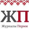 Журналы Перми