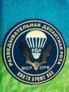 907 ОРБ РДР