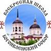 Воскресная школа Богоявленского Собора г.Томска