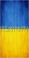 ПГТ Акимовка (Запорожская область)