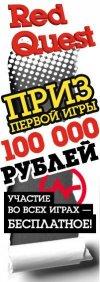 Red Quest!!! Впервые игра в Екатеринбурге!!!!