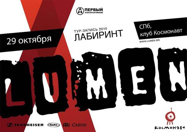 Lumen - YOTASPACE | ВКонтакте