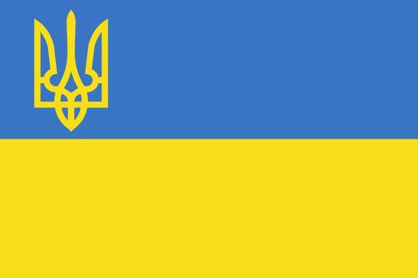 Украинская Национальная Символика Клипарты