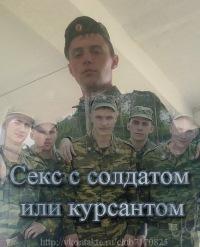 Потрахалась с солдатом