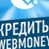 Кредиты WebMoney ВКонтакте!