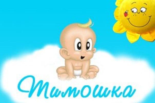 Открытка 8 месяцев мальчику тимофею, картинки