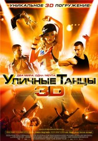 Фильм Уличные танцы 3d (2010), Санкт-Петербург, id92298884